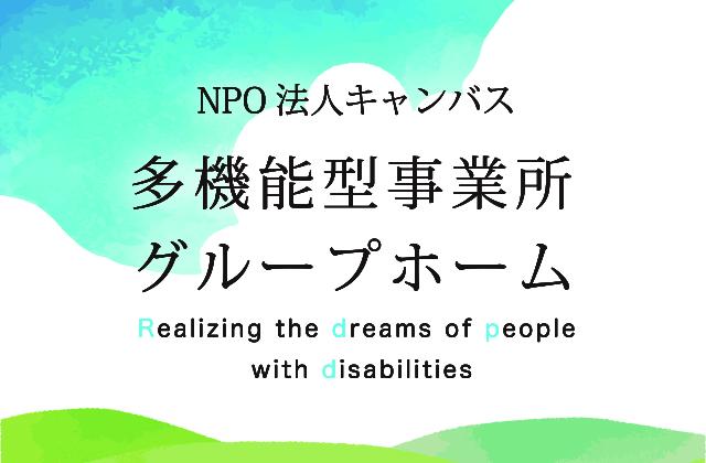 県指定事業所 NPO法人 キャンバス
