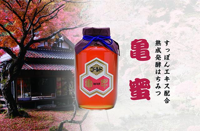 亀蜜ショップサイト
