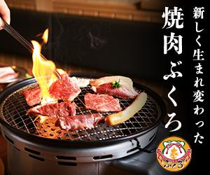 飯塚幸袋の居酒屋ぶくろ