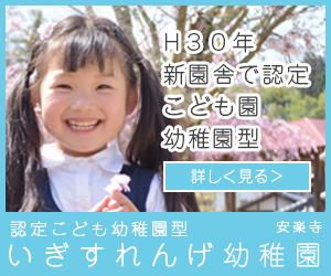伊岐須幼稚園