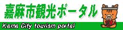 嘉麻市観光ポータル