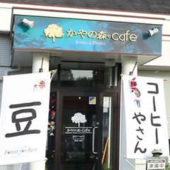 かやの森cafe