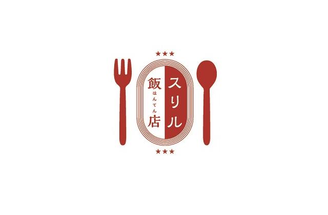 フードフェス「スリル飯店」開催!
