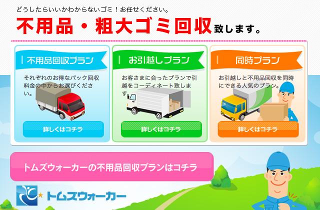 福岡で不用品回収・買取ならトムズウォーカーへ