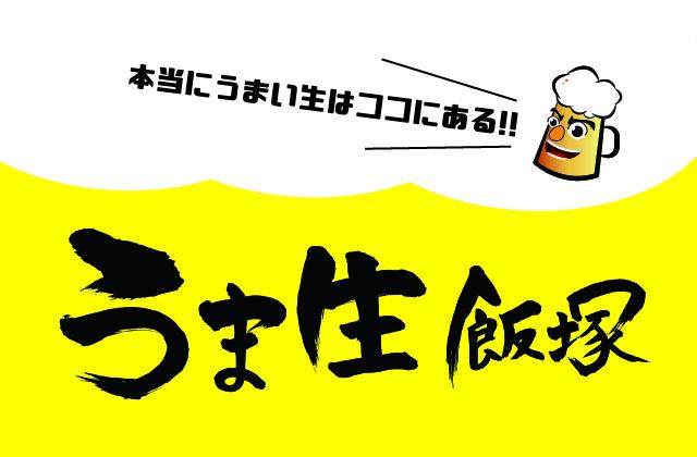 全国初生ビールで地域活性化『うま生飯塚』プロジェクト